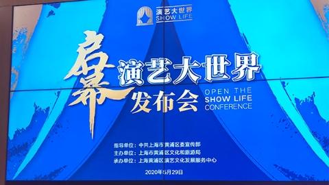 沉寂100多天,上海演艺大世界又要开演啦:一大批演出涌来,期待剧场见!