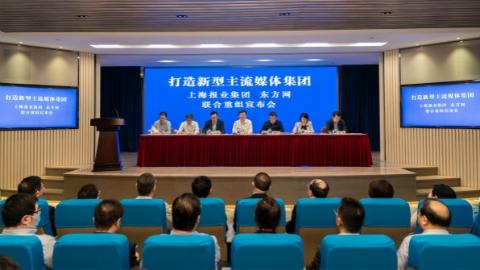 上海报业集团、上海东方网股份有限公司实施联合重组