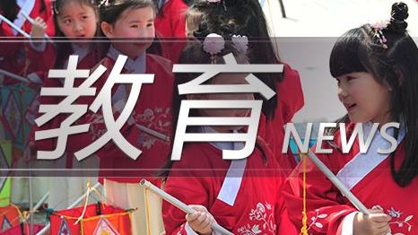 上海出台疫情防控期间学校收费管理工作通知 幼儿未来园情况下不得收取任何费用