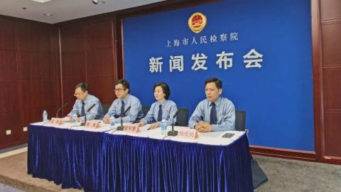 非法捕捞水产品罪占六成!上海检察机关打击破坏环境资源类刑事犯罪情况公布