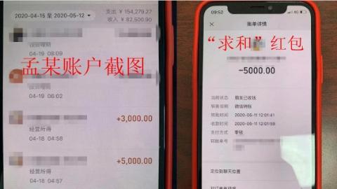 收到男友5000元微信道歉红包 一查账户竟然是从自己钱包里偷的!