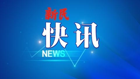 在上海生活你有安全感吗?首份《上海城市运行安全发展报告》蓝皮书发布