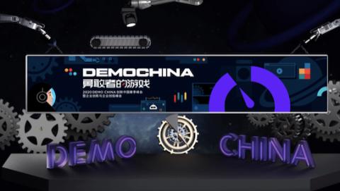 2020 DEMO CHINA创新中国春季峰会:用开放创新保持企业生命力