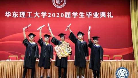线上加线下,多个场次  华东理工大学举行2020届毕业典礼