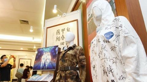 """600余张图片300余件实物 上海交大医学院抗""""疫""""专题展开幕"""