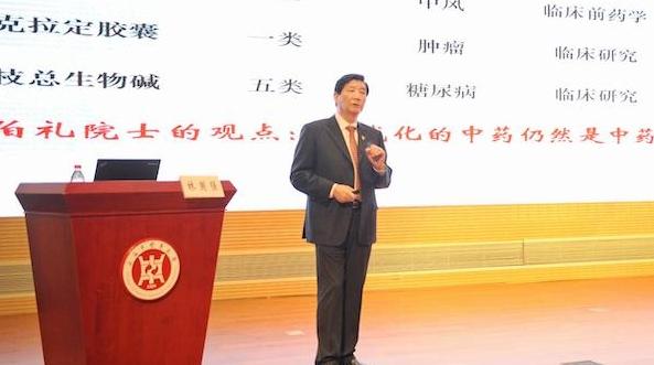 林国强院士:把科技成果应用在实现现代化的伟业中