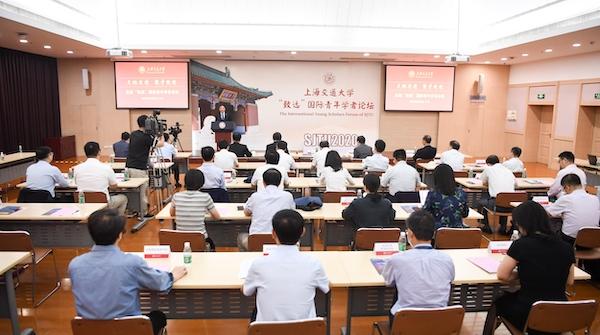 """学术引才 上海交通大学首届""""致远""""国际青年学者论坛开幕"""