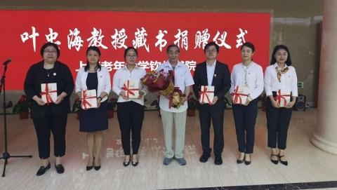 叶忠海教授2000多本藏书捐赠上海老年大学
