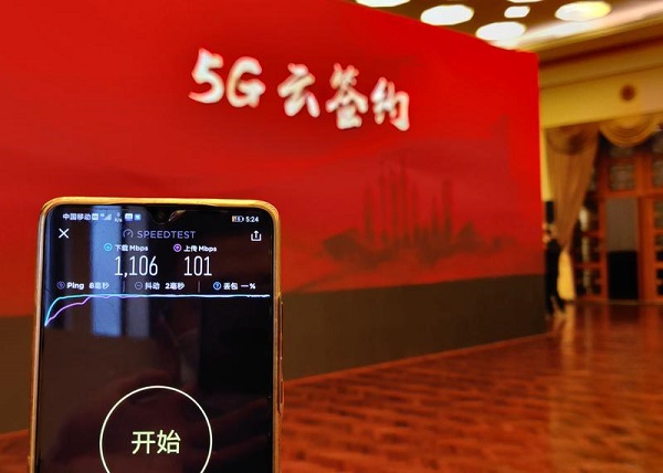 5G技术为远程办公、远程签约开拓新空间.jpg