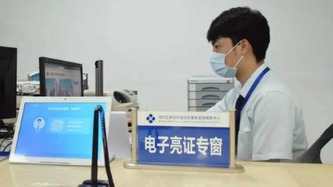"""身份证没带也能办成事 闵行区新虹街道""""电子亮证专窗""""首批支持28项业务"""