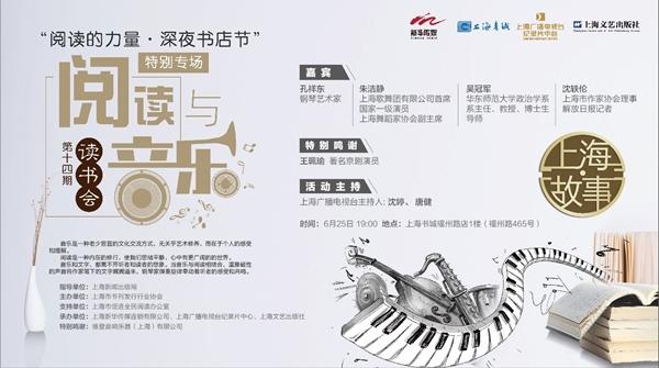 """明天""""深夜书店节""""特别专场,伴你在夏风中聆听那些""""上海·故事"""""""