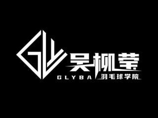 吴柳萤羽毛球学院.jpg