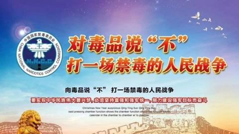 上海海关通报近期禁毒工作:新型毒品走私增量明显,毒品藏匿手法更隐蔽多样