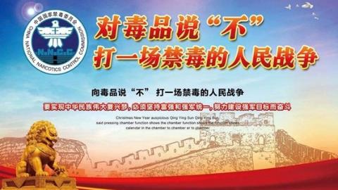 依法从严打击毒品犯罪!上海检察机关对毒品犯罪案件开展集中公诉