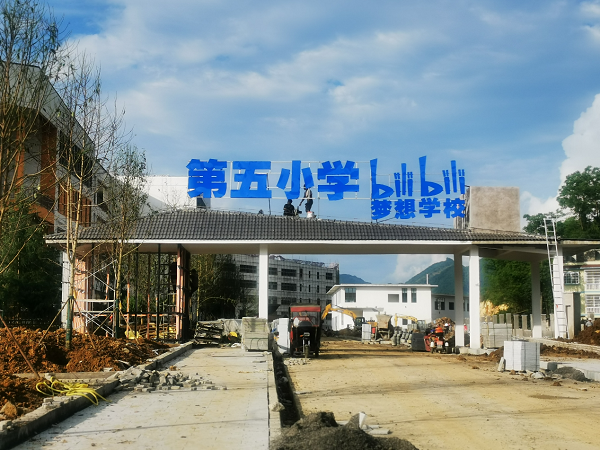 """图说:建设中的贵州遵义""""哔哩哔哩梦想小学"""".png"""