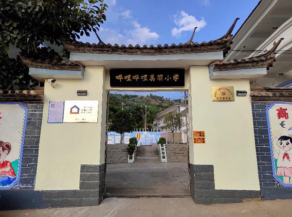 """图说:由B站扶持建设的""""哔哩哔哩美丽小学""""坐落于云南大理巍山.png"""