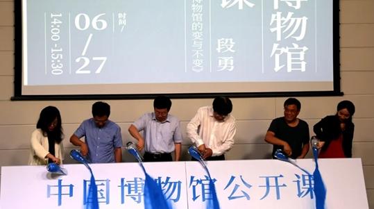《中国博物馆公开课》系列课程今日启动