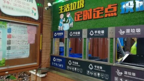 """实时监测锁定不合规投放者 上海首个垃圾分类""""新时尚微网""""亮相"""