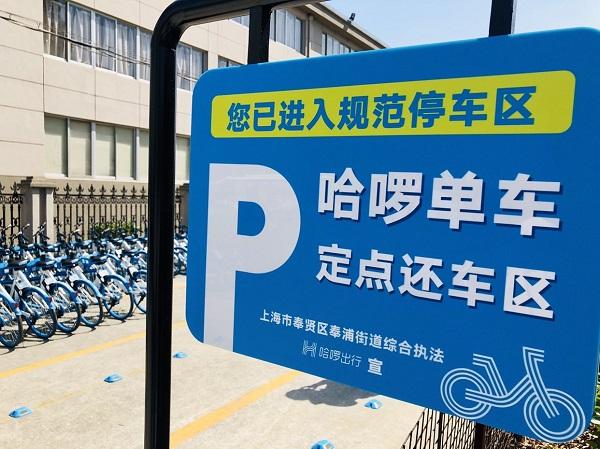 """""""定点还车""""模式已在上海奉贤奉浦街道落地测试.jpg"""
