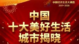 """上海入选""""中国十大美好生活城市"""",是什么让上海人""""幸福感满满""""?"""