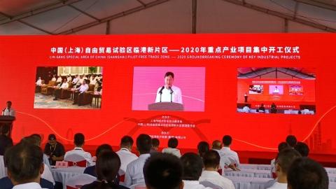 总投资480亿元 达产产值约800亿元!临港新片区18个产业项目集中开工