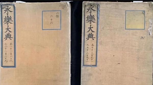 两册《永乐大典》回家了!中国买家以超估价1200倍的近6500万元成交