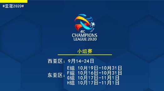 亚冠联赛东亚区10月中旬重启,两周内打完6场小组赛