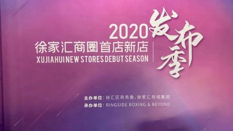 """""""2020徐家汇商圈首店新店发布季""""开启 10家品牌首店概念新店亮相"""