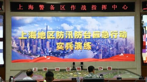上海地区防汛防台应急行动实兵演练今日拉开帷幕 6个区10余支民兵应急分队同步展开