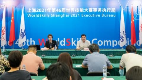 上海举办第46届世界技能大赛赞助招商推介会