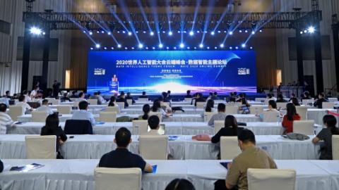 利用数据资源服务城市智能发展 上海开放数据创新应用大赛启动
