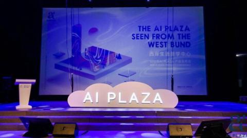 上海西岸旗舰项目AI Plaza今天启动 将智慧与美学深度融合