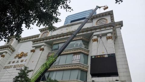 2020夏令热线·新闻追踪|王朝大酒店户外招牌已拆除