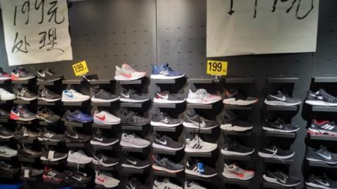 """品牌运动鞋卖""""白菜价""""?竟是假冒山寨货"""