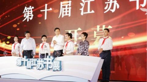 8万多种图书开启阅读盛会 第十届江苏书展在苏州开幕