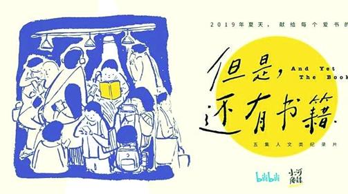 新民艺评 五集纪录片《但是还有书籍》 讲述身边爱书人的故事