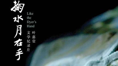 纪录片《掬水月在手》今日首映 它背后的这些故事,你都知道吗?