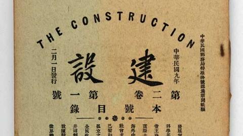十日谈 一份杂志:创办《建设》