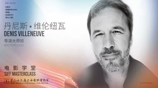丹尼斯·维伦纽瓦参加上海国际电影节大师班:当导演,从对抗恐惧开始