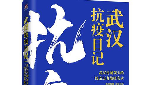 张文宏推荐的《武汉抗疫日记》上线:用第一视角记录抗疫经历