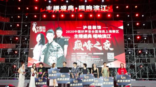 """""""中国好声音""""上海赛区总决赛唱响杨浦滨江"""