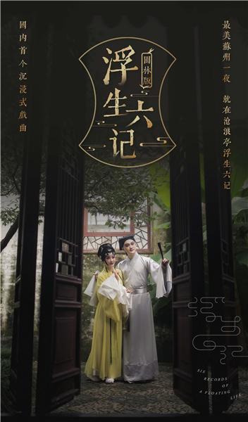 浮生六记园林版海报.jpg