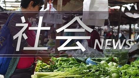2020夏令热线 居民叹买菜难 最近的菜场在5公里外