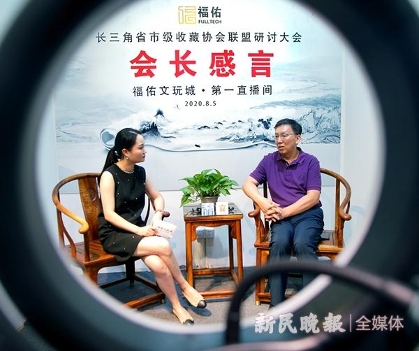 上海市收藏协会会长张坚在云上谈成立长三角收藏协会联盟的意义-郭新洋_副本.jpg