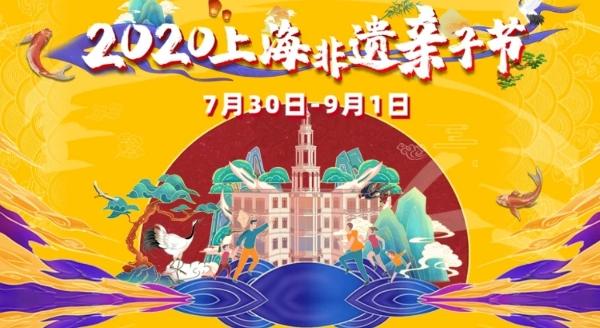 2020上海非遗亲子节来了!从大世界出发,20条游玩路线等你打卡