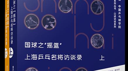 """《国球之""""摇篮"""":上海乒乓名将访谈录》将于上海书展首发"""