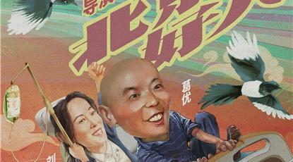"""葛优范伟黄渤沈腾……《我和我的家乡》""""600亿""""喜剧天团露真容!"""