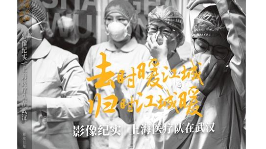 抗疫实录、阅读建筑、中国战略……上海人民出版社20本好书新鲜出炉