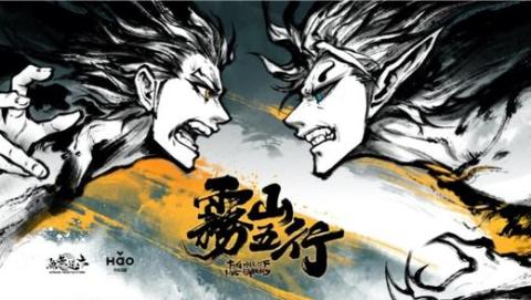 水墨武侠传承中国色彩,国产动画《雾山五行》2集收获3000万播放量