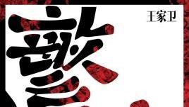 新民艺评 上海电影叙事在里不在表